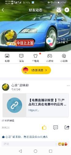 Screenshot_20200811_124141_com.tencent.mobileqq.jpg
