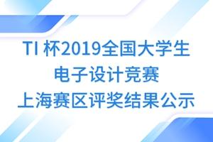 TI杯2019年全国大学生电子设计竞赛上海赛区评奖结果公示