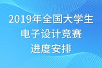 2019年全国大学生电子设计竞赛进度安排