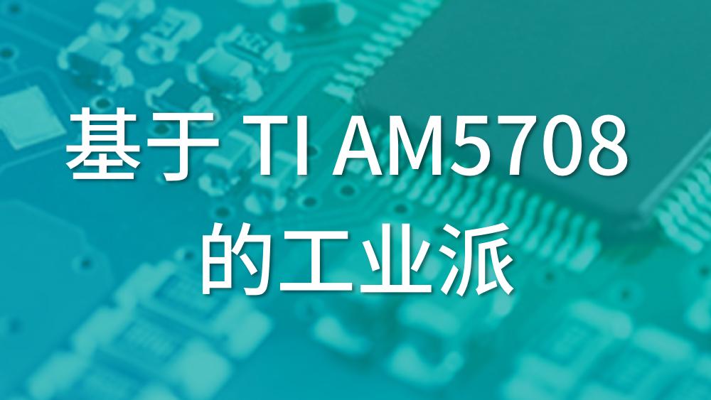 基于 TI AM5708 的工业派