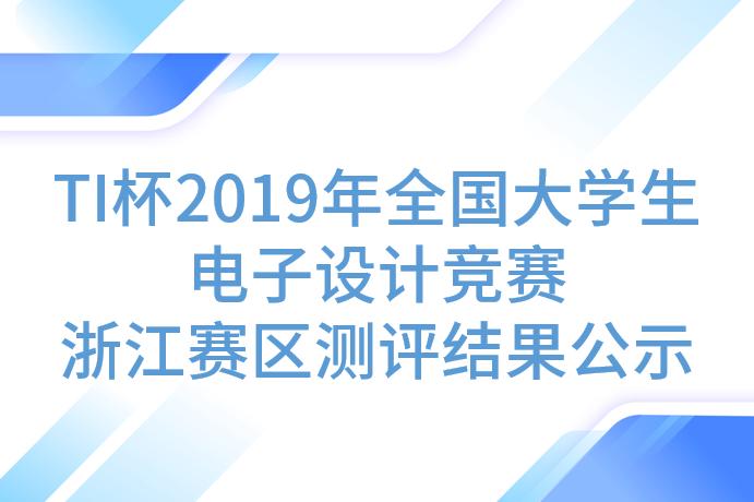 TI杯2019年全国大学生电子设计竞赛浙江赛区测评结果公示