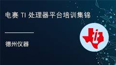 电赛 TI 处理器平台培训集锦