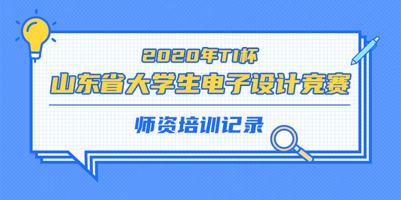 2020 年 TI 杯山东省大学生电子设计竞赛师资培训记录