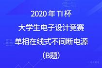 2020年TI杯大学生电子设计竞赛 单相在线式不间断电源(B题)