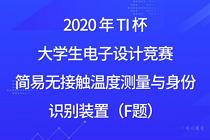 2020年TI杯大学生电子设计竞赛  简易无接触温度测量与身份识别装置(F题)
