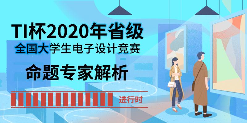 TI 杯 2020 年省级全国大学生电子设计竞赛命题专家解析